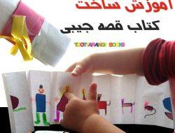 آموزش ساخت کتاب قصه جیبی